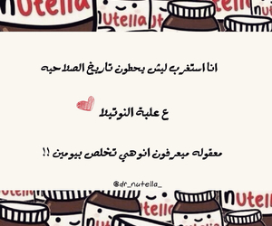 nutella, love, and عشقّ image
