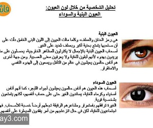 eyes, like, and عيون image