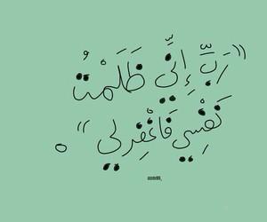 لا إله إلا الله, لا حول ولا قوة إلا بالله, and ربي إني ظلمت نفسي فاغفرلي image
