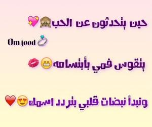 قلبي, ابتسامه, and اسمك image