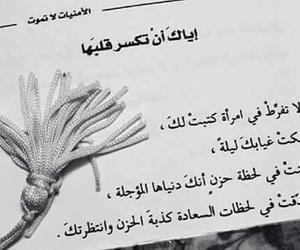 arabic, books, and love image