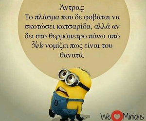 greek, minions, and funny image