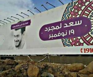 saad lamjarred, سعد لمجرد, and القاهره image
