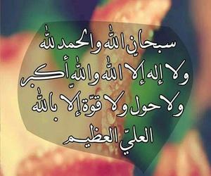 استغفر الله, الحمد الله, and سبحا الله image
