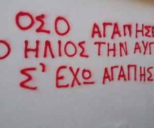 τοιχοσ, ελλήνικα, and ἀγάπη image