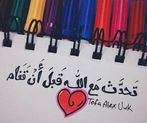 الله and arabic+words image