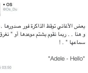Adele, arabic, and اغنية image