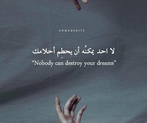 Dream, quote, and احﻻم image