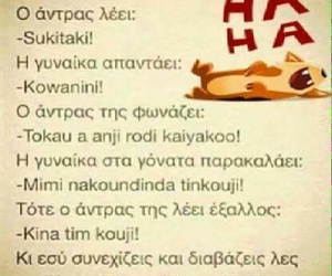 quotes, γατα, and greek quotes image