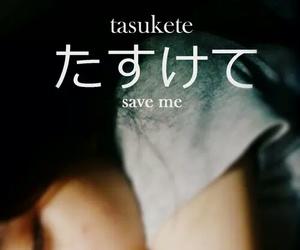japanese and tasukete image
