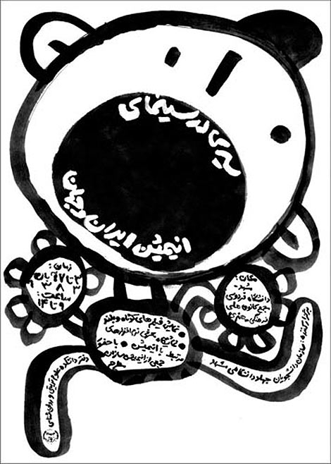 black and white, farsi, and illustration image