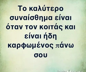 greek quotes, ελληνικα στοιχακια, and ελλήνικα image