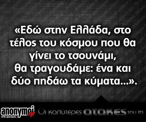 funny and greek quotes image