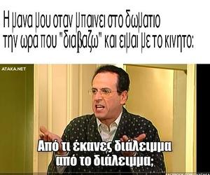 greek, greek posts, and κατακουζηνός image