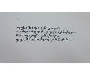 georgian, თბილისი, and ქართული image
