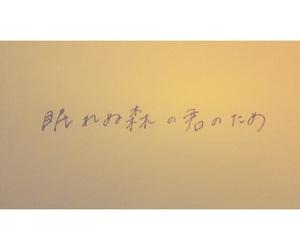 想い, 歌詞, and ことは image