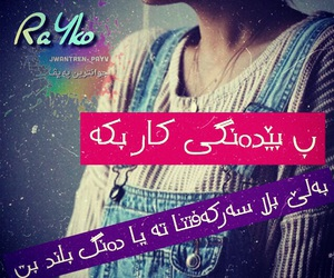 freedom, kurdish, and rayan_honest image