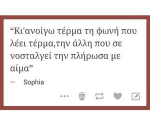 greek, greek quotes, and greek lyrics image