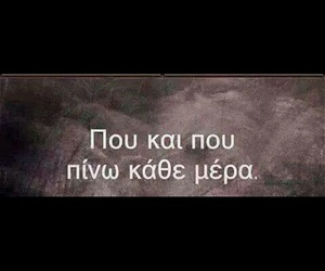 alcohol and greek quotes image