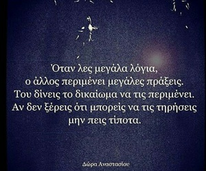 greek quotes elpides image