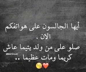 اللهم صل على سيدنا محمد and عليه افضل الصلاه والسلام image