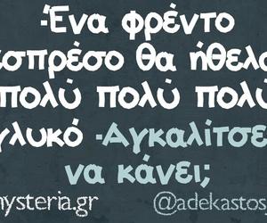 greek, funny, and αστειο image