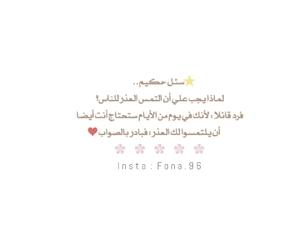 السعادة, الحياة, and الله image