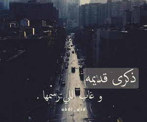 arabic, ذكريات, and ابيض واسود image