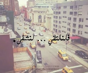 arabic, quote, and word image