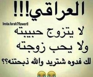 عراقي, عربي, and تحشيش image