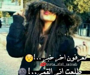حب, عراقي, and كبرياء image
