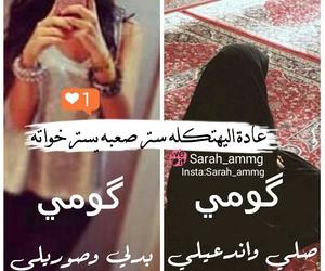 حلوه, مٌنَوَْعاتْ, and شيعة image