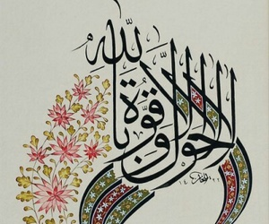 arabic, islam, and allah image
