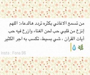 الرسول, الله, and نقاء image