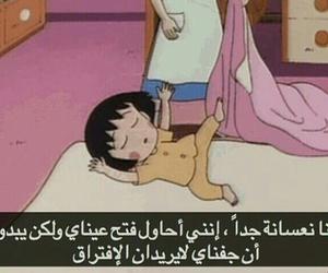 النوم, نعاس, and العشقً image