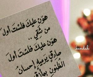 arabic, هون, and الناس image