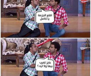 علي ربيع, مسرح مصر, and اشرف عبد الباقي image