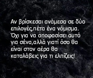 quote, greek quote, and στιχακια image