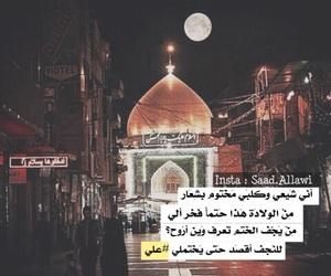 تصاميمً and الامام علي image