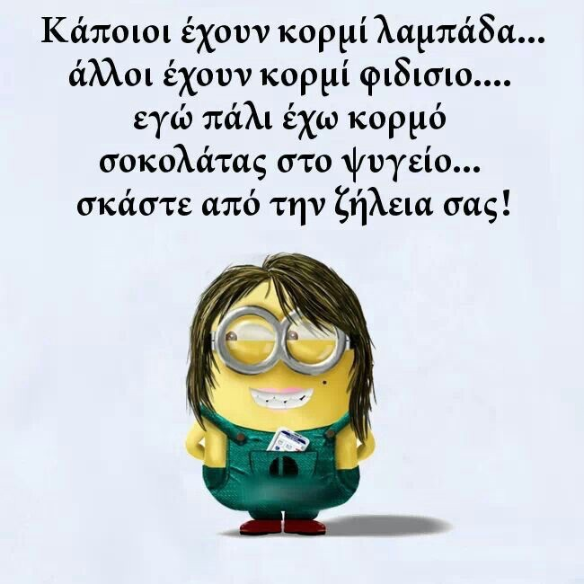 Image about greek quotes in minion quotes funny by AngelVibe