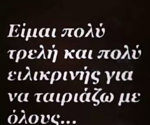 greek, greek quotes, and text image