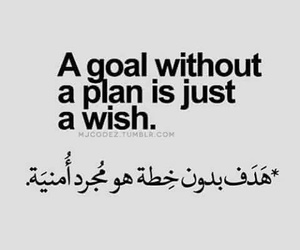 quotes, arabic, and goal image