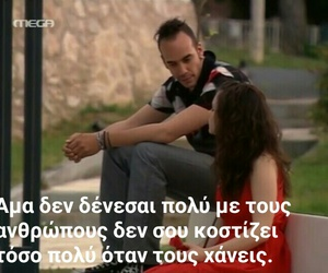 greek, singles, and greek quotes image