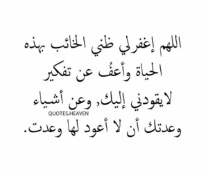 دُعَاءْ, ﻋﺮﺑﻲ, and يارب  image