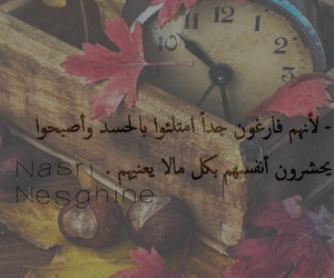arabic, fence, and quotes image