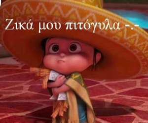 sandwich, greek quote, and funny greek quotes image