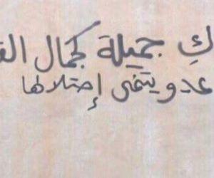 ّالقدس, arabic, and ﻋﺮﺑﻲ image