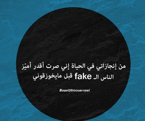 arabic, fake people, and arabic quotes image