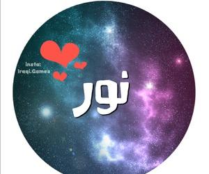 اسماء, ﺭﻣﺰﻳﺎﺕ, and ﺷﺒﺎﺏ image