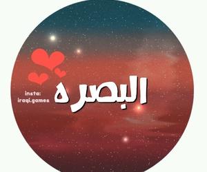 اسماء, البصره, and صور  image
